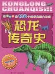 我最好奇的108个科学奥秘大发现:恐龙传奇史-韩凝春,徐丽红-方悦
