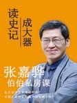 張嘉驊伯伯私房課:讀史記成大器(上部)-張嘉驊-張嘉驊