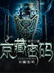京藏密码-荆仓-调儿
