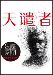 法医秦明:天谴者-法医秦明-骆驼