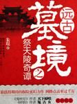 远古墓境之祭天陵奇谭-朱琨-东方