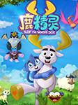 鹿精灵(第一季)-梦东方-播音梦东方