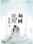 暖婚倾城-紫萱zixuan-二月