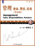 管理:使命、责任、实务(实务篇)-彼得·德鲁克-曲绍毅
