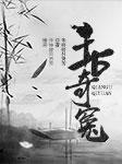 千古奇冤-朱婷婷,吕贤芳-朱婷婷(黄梅戏演员)