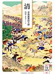 梅毅说中华英雄史8:清,矛盾重重的王朝-梅毅-关中大厨