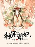 独宠萌妃-初琴-水易冬华,欣筱晴,喜鹊有声