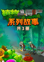植物大战僵尸系列故事(共3册)-酷听-石晓寒