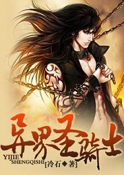 异界圣骑士-冷石-飘剑