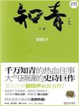 知青(下部)(茅盾文学奖得主梁晓声作品)-梁晓声-刘东