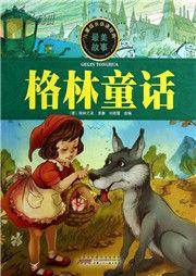 格林童话-德格林兄弟-程天培