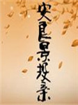 安良景投亲-陈青远-王军