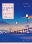 暮色深处的你:女汉子的恋爱三十六式-巫山-鑫诚文化
