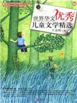 儿童文学精选-佚名-佚名