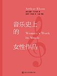 音乐史上的女性作品-亚瑟・艾尔森-捌月