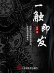 一触即发(精品广播剧丨《伪装者》兄弟篇)-张勇-尚酷互动