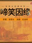啼笑因缘(纪涵邦演播)-张恨水-纪涵邦