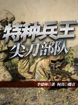 特种兵王3:尖刀部队-李建林-何其