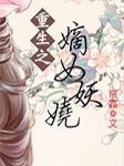 重生之嫡女妖娆-帘霜-幽梦扰,懒人苏岚
