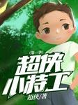 超侠小特工(第一季)-超侠-中国科学技术出版社