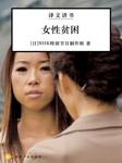 女性贫困(译文讲书)-译文讲书工作室-译文有声,播音左拉