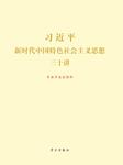 習近平新時代中國特色社會主義思想三十講-中共中央宣傳部-播音方亮