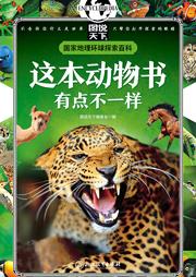 这本动物书有点不一样听书网