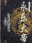 永乐大帝(全三册)-云石-悦库时光