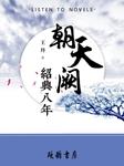 朝天阙:绍兴八年(南宋历史武侠小说)-王丹-硬糖文化