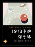 1973年的弹子球(村上春树作品)-村上春树-译文有声,风间岚月