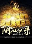 阴阳秘录-有羽的季节-广场舞大妈