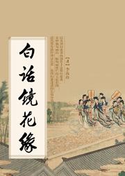 白話鏡花緣-李汝珍-十七