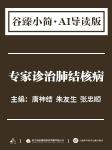 专家诊治肺结核病-AI导读-谷臻小简