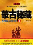 蒙古秘藏(一):发现成吉思汗陵-殷谦-沐雪,阑珊梦