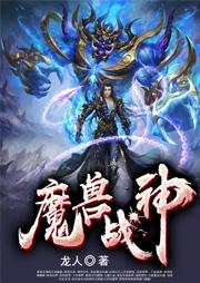 魔兽战神-龙人-圣徒