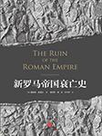 新罗马帝国衰亡史-[美]詹姆斯·奥唐奈-中信书院
