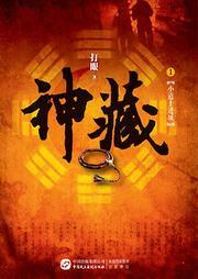 神藏(一):小道士进城-打眼-谷仓