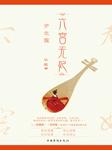 六宫无妃(云天河演播)-华楹-云天河