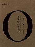 巴黎伦敦落魄记(上海译文版)-乔治·奥威尔-译文有声