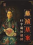 慈禧墓案:15个诡异谜团-琳琅智库-琳琅智库