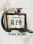 中国大儒传之荀子传-周月亮-纪涵邦