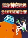 探秘神奇世界之UFO未解之谜-人人星火科技-播音星星帮
