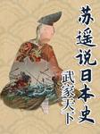 苏遥说日本史:武家天下-苏遥-苏遥工作室