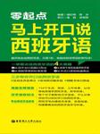 零起点·马上开口说西班牙语-潘虹禅-华东理工大学出版社