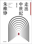 走出中世纪(从晚明到晚清)-朱维铮-中信书院