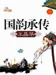 国韵承传:王晶华-佚名-王晶华