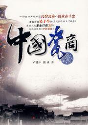 中国瓷商-卢建中,熊诚-仲维维