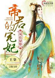 凤在异界:帝君的宠妃-王柒-猫朵朵