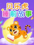 贝乐虎睡前故事(5册合集)-贝乐虎-贝乐虎
