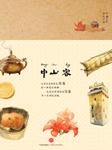 中山客(看古代中国的样子)-刘廷玉,孙俊军-苏雅